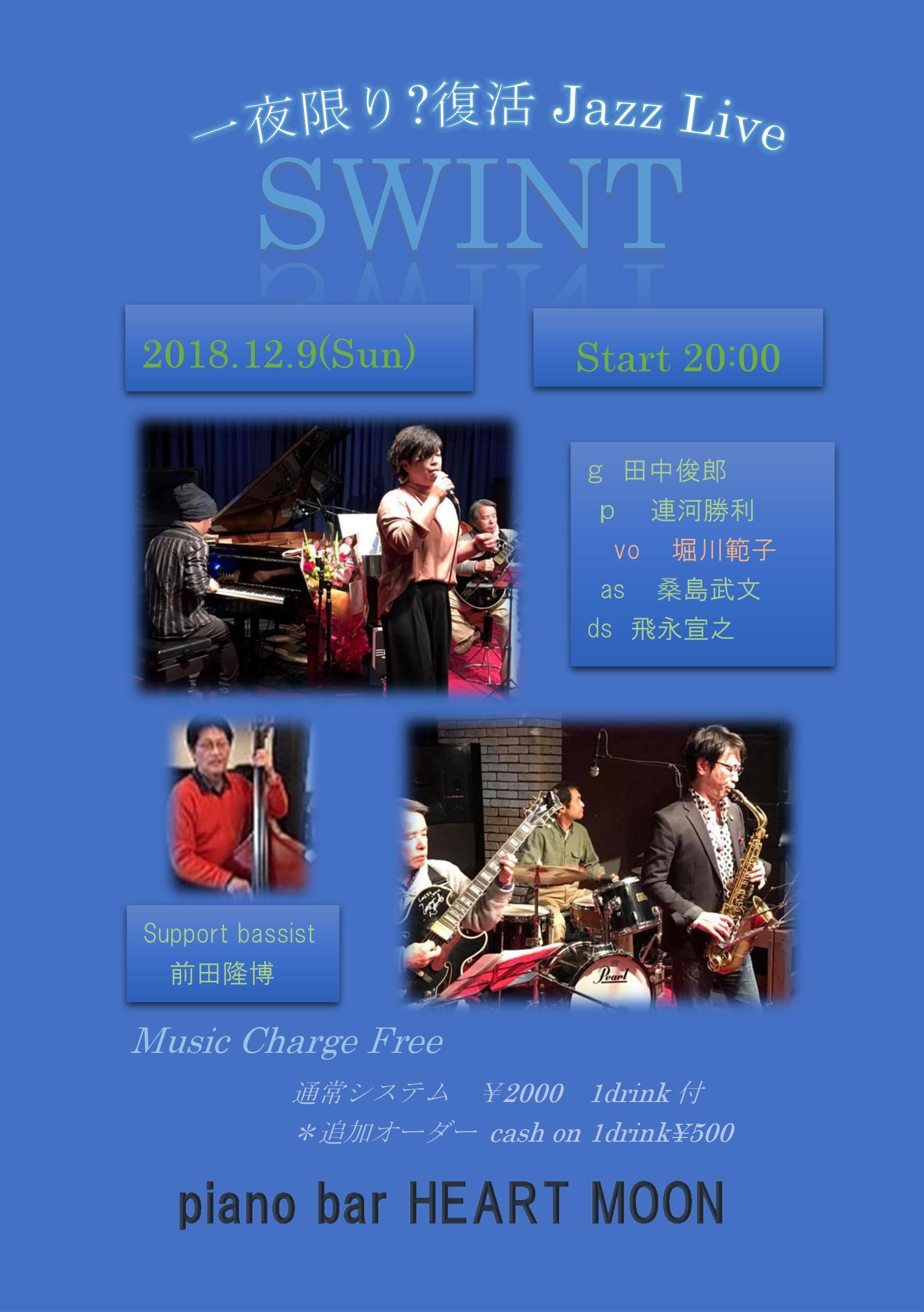 一夜限り?復活 Jazz Live|swint