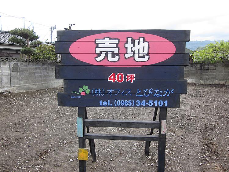〈売地〉豊原中町 40坪